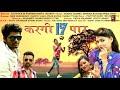 Haryanavi Song -  Kargi 17 Par - New Haryanvi  2017 - Abhi Chaudhary, Sapna, Madhu Tyagi - VOHM