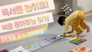 책을 좋아하는 아이로 만들기   독서놀이   28개월 아기 언어 발달 놀이