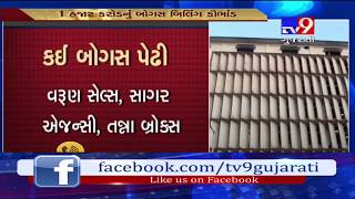 Gujarat: GST dept issues notice to 300 traders over bogus billing scams- Tv9