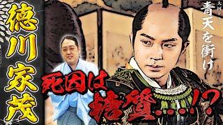 『徳川家茂』の過酷で短すぎる生涯と『長州征伐』の敗因【青天を衝け補足解説】