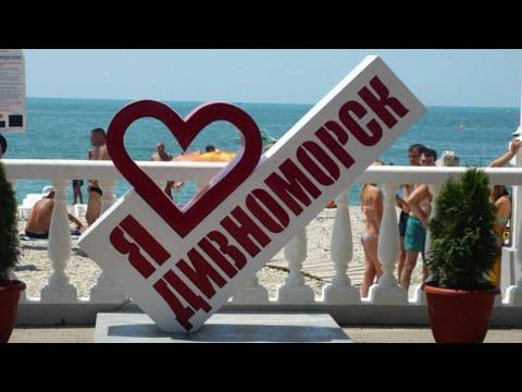 Дивноморское бархатный сезон. Море, пляж, цены, жильё, прогулка. (Папа Может)