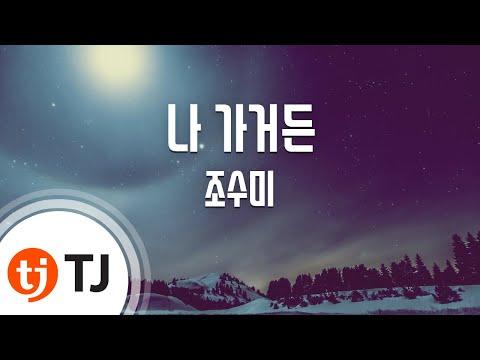 [TJ노래방] If I leave(나 가거든) - 조수미 ( - sumi jo) / TJ Karaoke