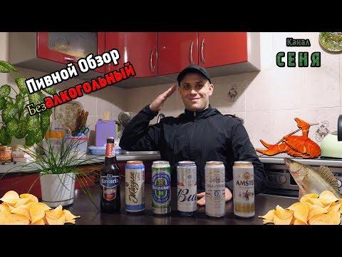 СЕНЯ: Обзор безалкогольного пива [Часть 1]