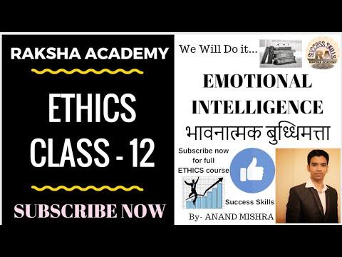 Ethics In Hindi Class 12 Emotional Intelligence भावनात्मक बुद्धिमत्ता