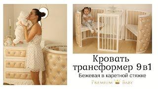 Круглая кроватка трансформер  для новорожденных 9 в 1. Premium baby Elizabed в каретной стяжке.