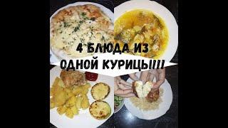 № 22 Четыре блюда из одной курицы.Экономное меню