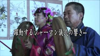 映画「ロスト・マンチュリア・サマン」予告編 監督:金大偉 kintaii