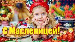 С Масленицей  Красивая видео открытка  Видео поздравление