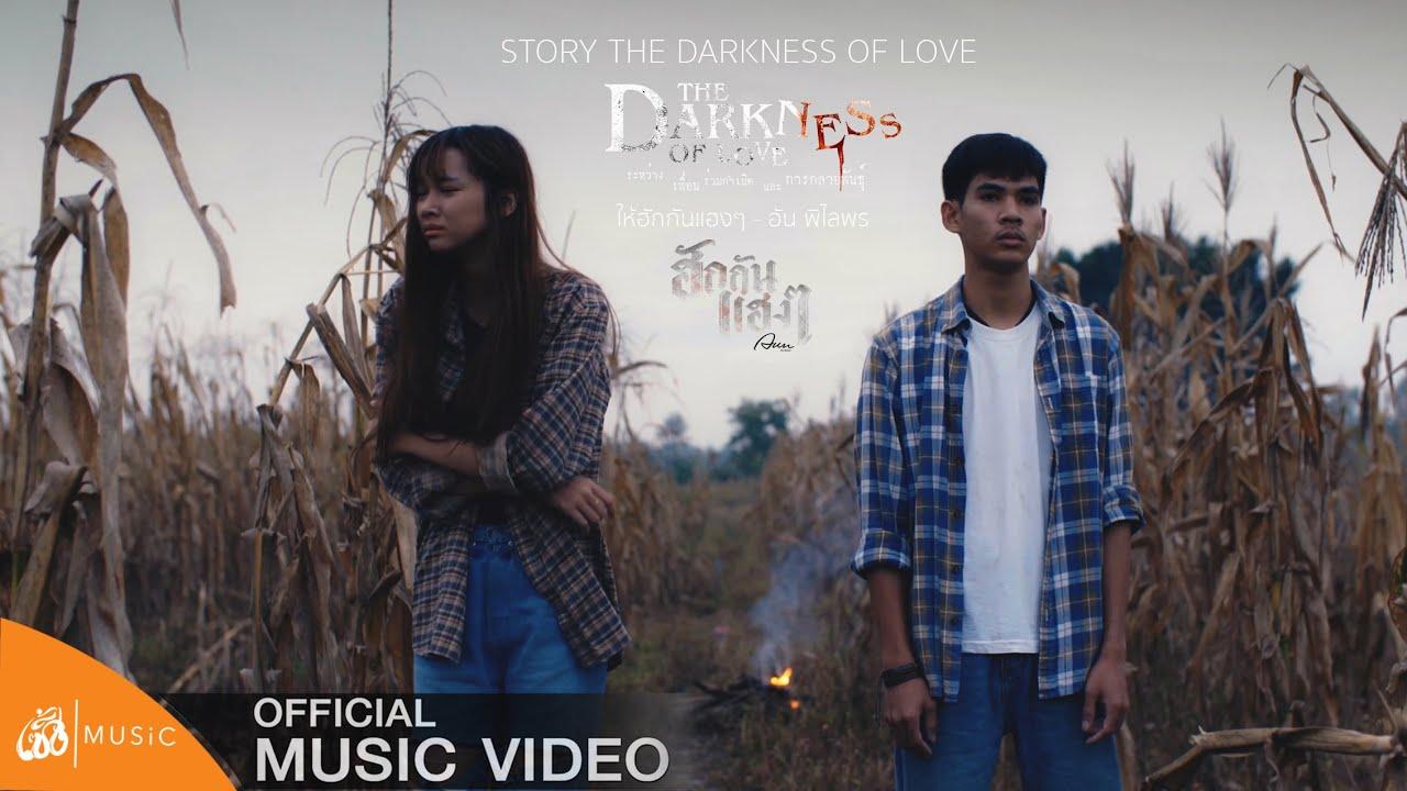 ให้ฮักกันแฮงๆ - อัน พิไลพร : เซิ้ง Music【Official MV】  Story The darkness of love
