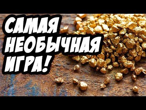 Самая Необычная Игра! Золотая Лихорадка (обзор) - Gold Rush The Game 2017
