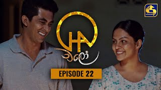 Chalo    Episode 22    චලෝ      11th August 2021 Thumbnail