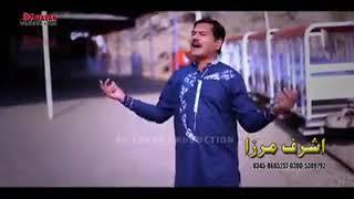 Ashraf Mirza New song Wassy pind dadan khan 2017