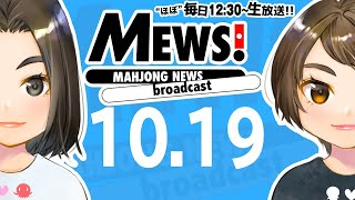 【麻雀・Mリーグ情報番組】MEWS!2020/10/19