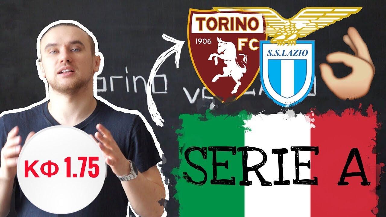 Ставки на футбол на Лацио — Торино. Ставки на чемпионат Италии 13 Марта 2017