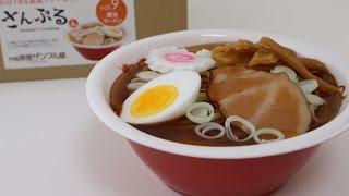 Food Sample Making Kit Ramen ~ さんぷるん 自分で作る食品サンプルキット 醤油ラーメン thumbnail