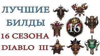 Diablo 3: Лучшие билды для  16 сезона