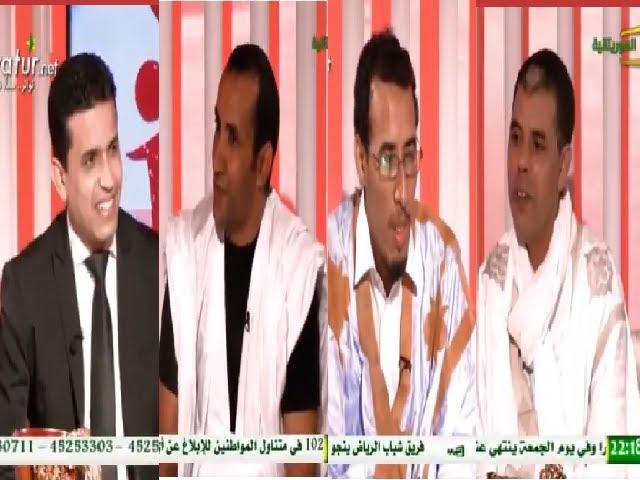 برنامج الشوفه توف مع الصحفي في الإذاعة الوطنية لمن ولد محمد احمد  |  قناة الموريتانية