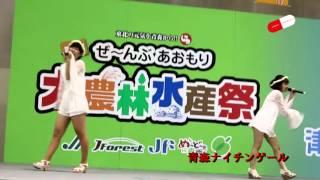 ぜ~んぶあおもり 大農林水産祭 青森ナイチンゲール 奥津軽いまべつ駅.