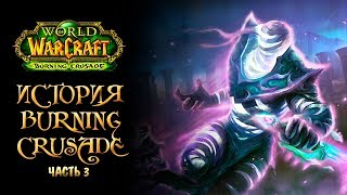 [Warcraft] Лор Burning Crusade. Часть 3
