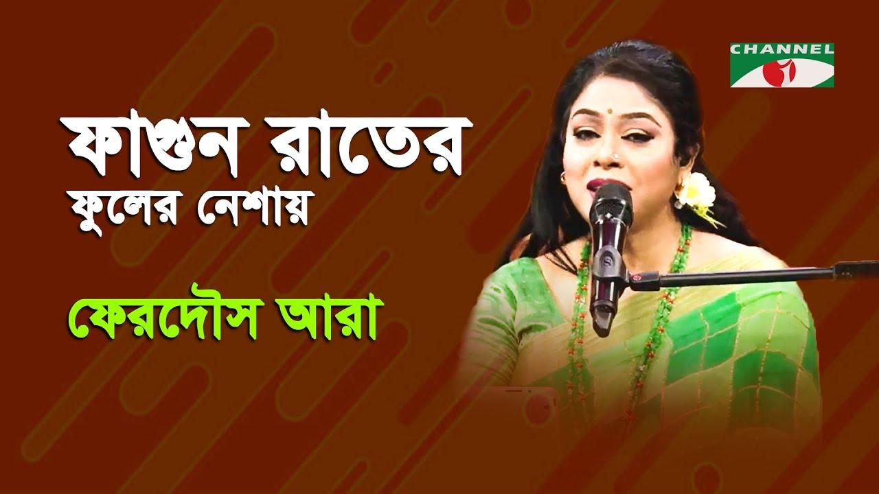 Fagun Rater Phuler Neshay   Ferdous Ara   Nazrul Song   Channel i   IAV