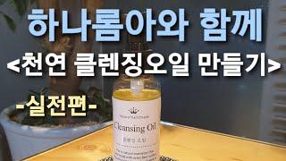 #4-2 [ 천연 클렌징오일 만들기 with 하나롬아 …