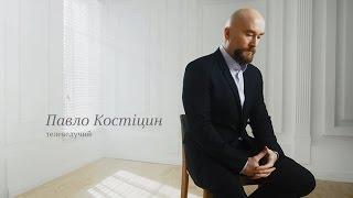 Павло Костіцин