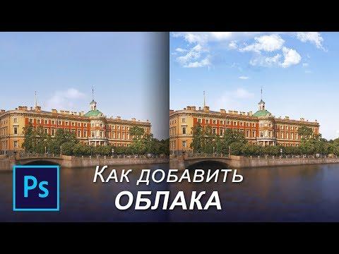 Как добавить облака на небо в фотошопе