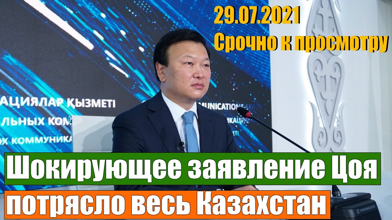 Алексей Цой взбудоражил Казахстан своим заявление. Шок новость.