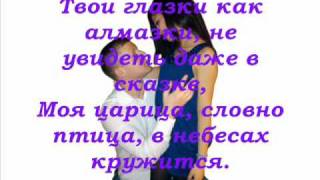 23:45 & 5iviesta - ты любимый мой lyrics ....wmv