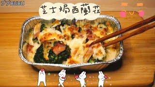 【BUBU料理】氣炸鍋日常~氣炸芝士焗西蘭花????每一口都是滿足!