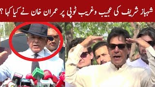 Imran Khan Makes Fun of Shahbaz Sharif Hat | JIT