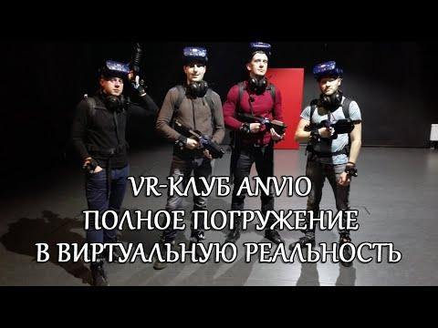 Клуб виртуальной реальности ANVIO