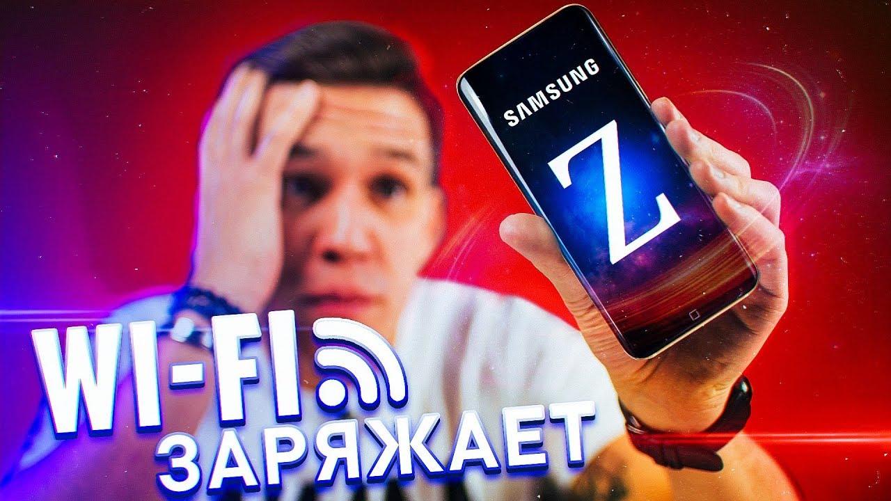 Я не ОЖИДАЛ!!! Wi-Fi заряжает новый Samsung! + GhostBuster трейлер