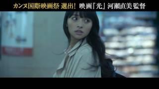第70回カンヌ国際映画祭コンペティション部門正式出品作『光』が公開
