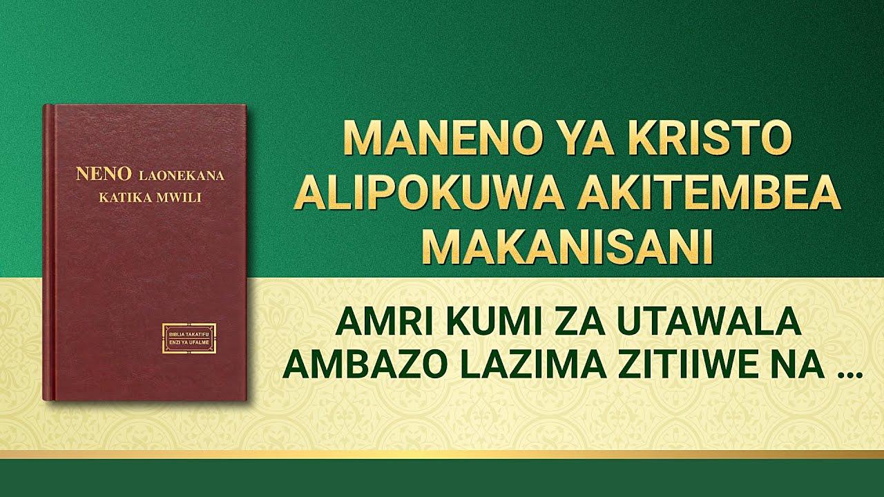 Usomaji wa Maneno ya Mwenyezi Mungu | Amri Kumi Za Utawala Ambazo Lazima Zitiiwe Na Watu Waliochaguliwa Na Mungu Katika Enzi Ya Ufalme