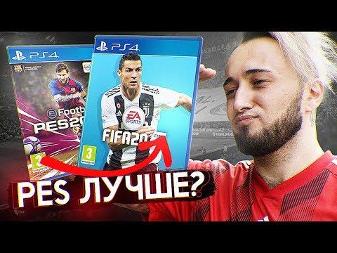 PES ЛУЧШЕ FIFA!