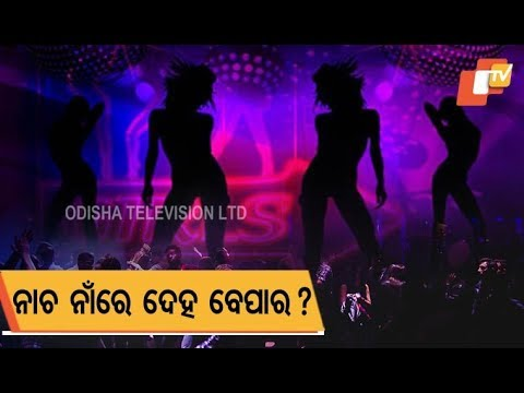 Dance bars operating freely in Bhubaneswar despite restrictions