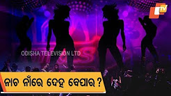 Dance bars operating freely in Bhubaneswar despite restrictions