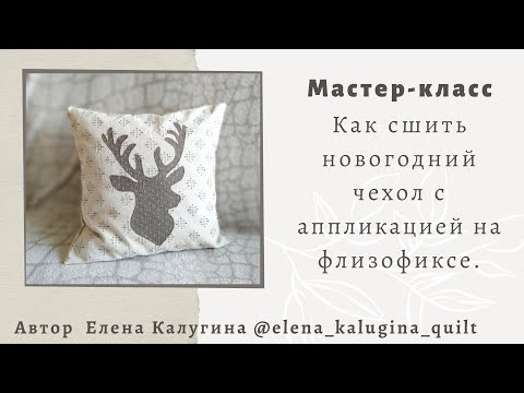 Аппликация на подушку своими руками шаблоны