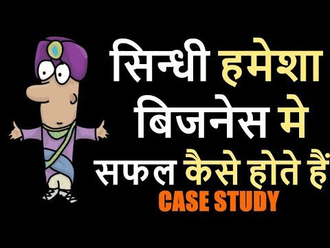 How Sindhi People Get Success in Business and Get Rich -Hindi
