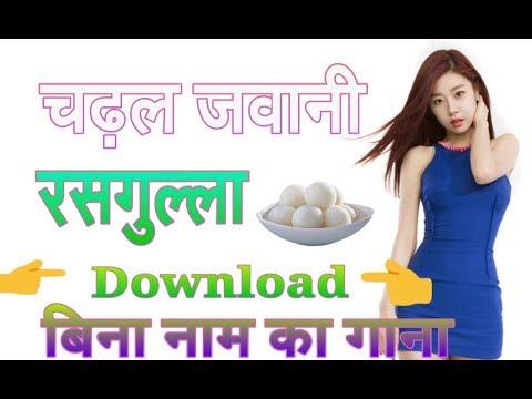 Old bhojpuri song।। chadhal jawani rasgulla