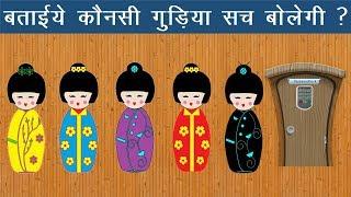 मजेदार दिमागी पहेलियाँ ( Part 2 ) | Paheliyan in Hindi | Riddles in Hindi | Solve it