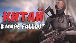 Китай в мире Fallout Fallout Лор