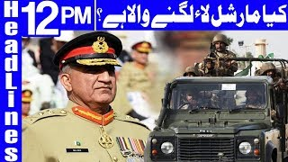 Army Chief Warns Everyone To Stay in Their Limits - Headlines 12 PM - 9 May 2018 - Dunya News