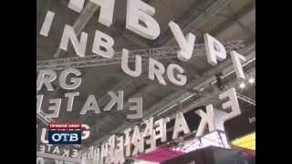 Сегодня в Екатеринбурге стартует «ИННОПРОМ--2013»(Главное событие этого лета, международная выставка и форум промышленности и инноваций «ИННОПРОМ--2013» старт..., 2013-07-11T03:05:14.000Z)