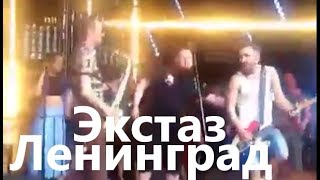Группа Ленинград Экстаз / Leningrad — Ecstasy на корпоративе 2017.07.08