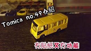Tomica no.49(9)介紹