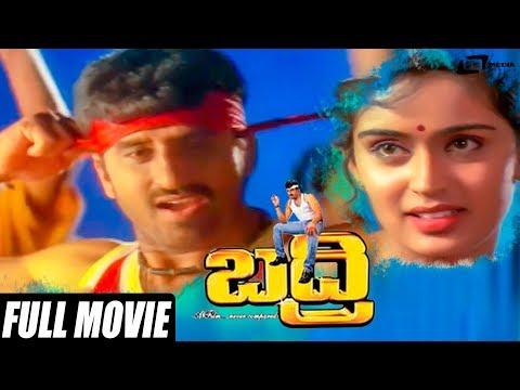 Badri   Yogeshwar   Kousalya   Kannada Full HD Movie   Family Movie
