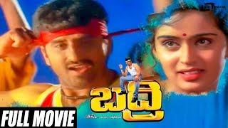 Badri  Yogeshwar  Kousalya  Kannada Full Movie  Family Movie