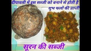 Dipawali me Suran ki Sabji bnane se hoti h shubh falo ki prapti